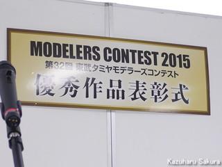 2015 東武タミヤモデラーズコンテスト 表彰式